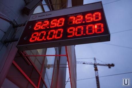 Дикие изменения курсов валют. Екатеринбург