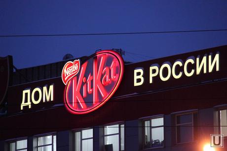 Пикет рабочих фабрики Nestle. Пермь, nestle, нестле, киткат, kitkat