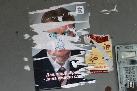 Курган перед выборами, плакат испорчен, фролов выборы
