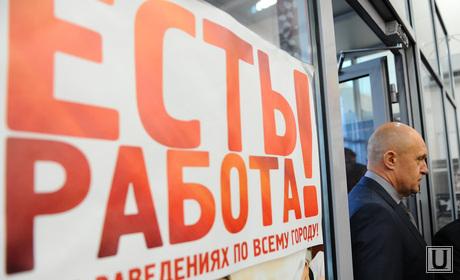 Ярмарка вакансий. Челябинск., давыдов сергей , есть работа