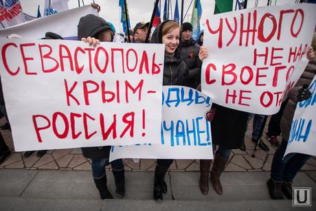 Митинг на Площади Труда: Мы вместе навсегда! Екатеринбург, митинг, россия, крым, севастополь