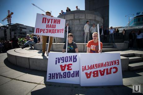 Митинг ко Дню России. Екатеринбург, за якоба, путин наш президент, слава екатеринбургу