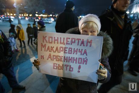 Митинг в поддержку Макаревича, Арбениной и узников совести. Екатеринбург
