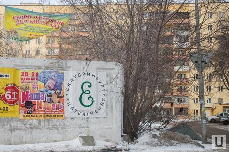 Суд по делу Лошагина. Екатеринбург, логотип
