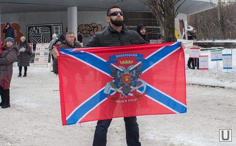 Митинг по вечному огню и ЧМ-2018. Екатернибург, флаг, новороссия, белоус илья