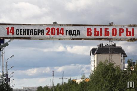 Ноябрьск, выборы, вывеска, выборы губернатора тюменской области