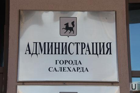 Здания Салехарда, администрация салехарда