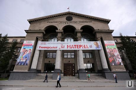 Плакат За Матерна на УрГУ, растяжка, ургу, за мартена, университет
