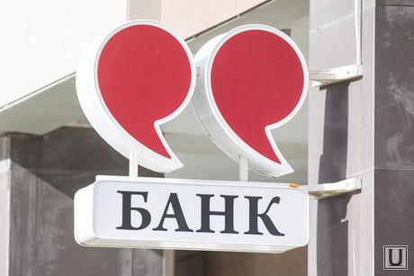 Клипарт 18 сентября. Нижневартовск., банк, финансы, деньги