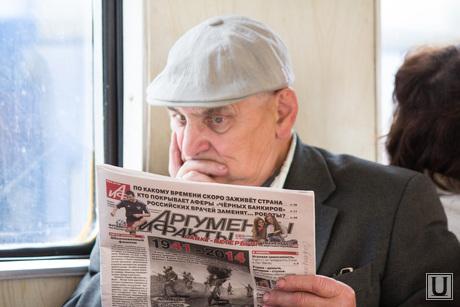 Клипарт, пенсионер, газета, электричка, аргументы и факты