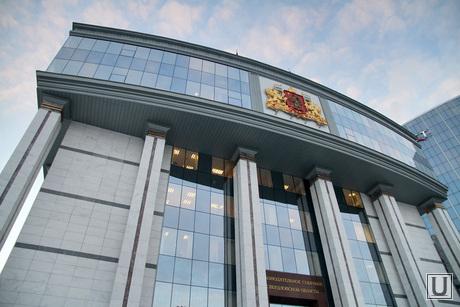 Клипарт. Екатеринбург, заксобрание свердловской области, здание