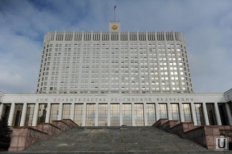 Клипарт. Административные здания. Москва, правительство РФ