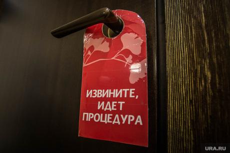 Центр тибетской медицины, УГМК-здоровье. Екатеринбург, больница, поликлиника, медкабинет, идет процедура, не беспокоить