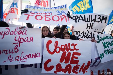 Митинг в поддержку Путина и российских войск на Украине. Екатеринбург, россия, украина, своих не сдаем
