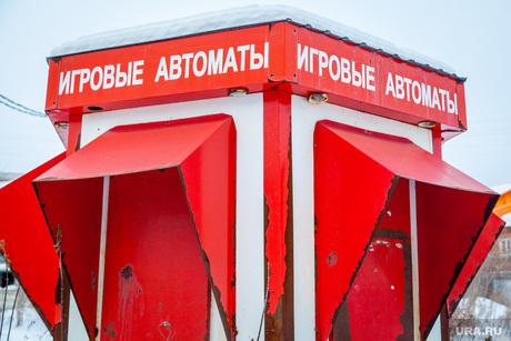 Артемовский, игровые автоматы