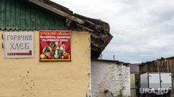 Клипарт. Сентябрь. Часть II, хлеб, деревня, магазин