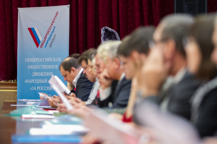 Конференция ОНФ. Екатеринбург