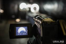 Наблюдение за солнечным затмением в Коуровской обсерватории. , затмение