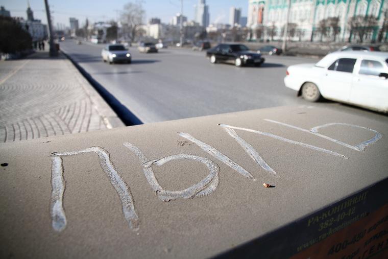 Клипарт. Екатеринбург, грязь, пыль в городе, загрязнение, экология