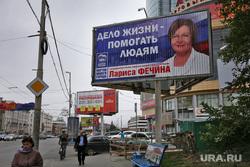 Предвыборные рекламные щиты ЕР, баннеры, фечина лариса, агитация ер