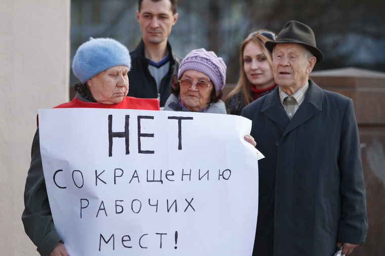 Клипарт. Екатеринбург, пикет, лозунг, сокращение рабочих мест, безработица