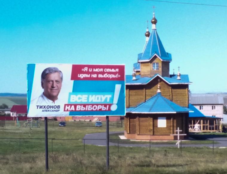 Уйское. Челябинск., церковь деревянная, тихонов александр, агитация