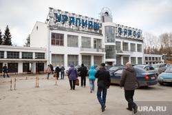Опрос работников УЗТМ у проходной.Екатеринбург, проходная узтм, уралмаш завод