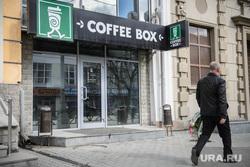 Кофейни. Екатеринбург, кофейня, coffee box
