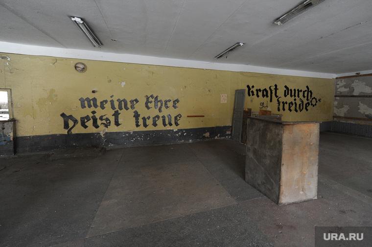 Танковое училище. Челябинск., настенные надписи