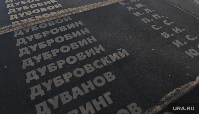 Клипарт. Магнитогорск. Челябинск., Дубровский, мемориал