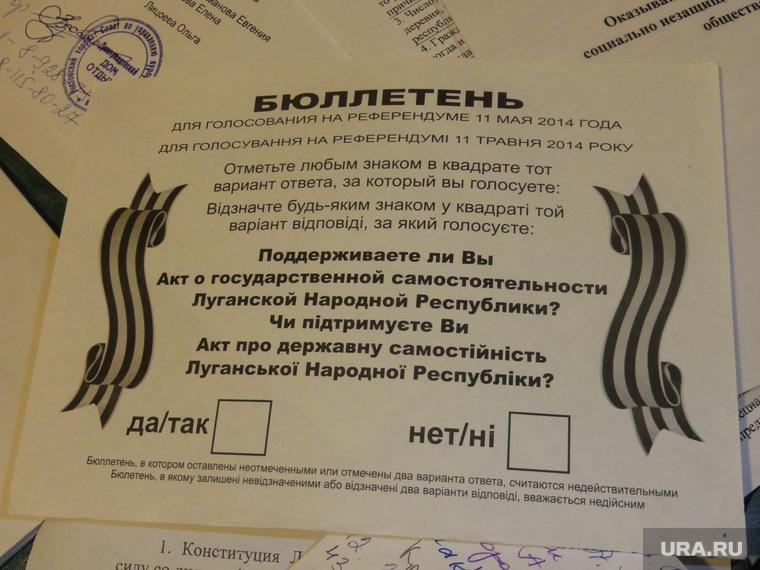 Годовщина референдумов в Донецке и Луганске, бюллетени, луганская народная республика