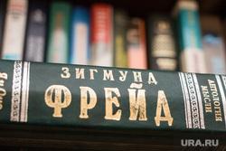 Клипарт сентябрь. Нижневартовск., книга, психология, фрейд, неврология, секс