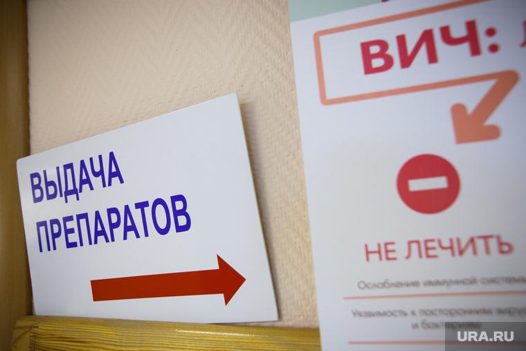 Центр лечения и профилактики ВИЧ и СПИД. Екатеринбург, запрет, не лечить
