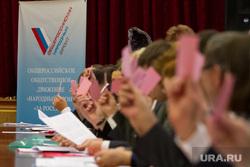 Конференция ОНФ, ОНФ, голосование
