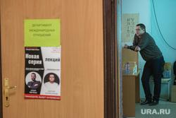Лекция Ильи Белоуса и Сергея Колясникова в УрФУ. Екатеринбург, колясников сергей