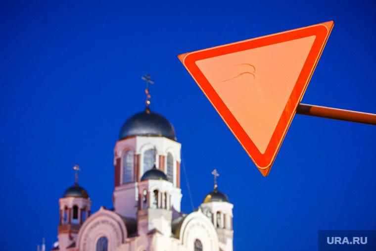 Ночной город. Екатеринбург, дорожные знаки, церковь, религия, уступи дорогу
