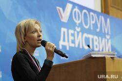 Форум ОНФ. Общество и власть. Москва, тимофеева ольга