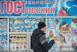 Клипарт. Екатеринбург, киоск, ларек, мороженное, холод на улице, гостовский пломбир, лакомство, сладкое, вкуснятина