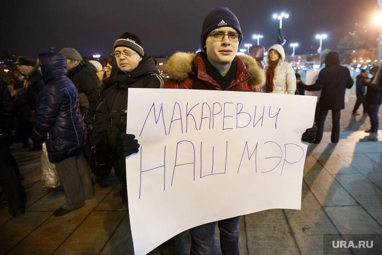 Митинг в поддержку Макаревича, Арбениной и узников совести. Екатеринбург, макаревич мэр