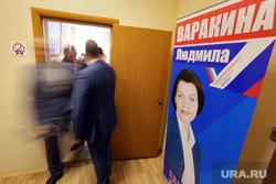 Праймериз ЕР по Кировскому району, варакина людмила