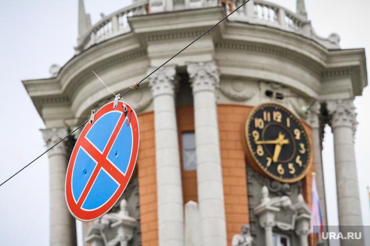 Администрация Екатеринбурга., запрет, дорожный знак, здание администрации екатеринбурга