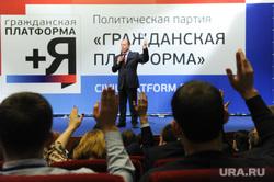 Конференция партии