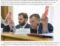 Скан из Вечернего Екатеринбурга с Виктором Ананьевым