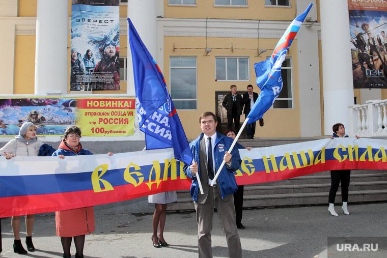 Брифинг и митинг Единой России Курган, вяткин родион