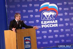 Конференция Единой России  Курган, кокорин алексей, единая россия