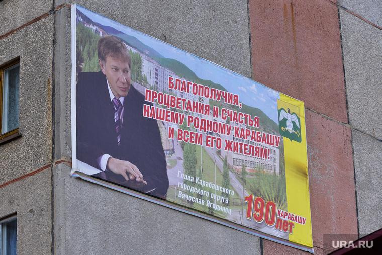 Карабаш. Челябинск., ягодинец вячеслав