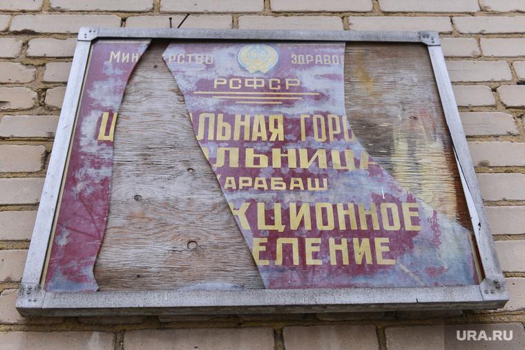 Карабаш. Челябинск., больница, карабаш