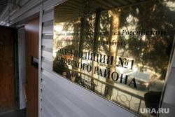 Визит Евгения Куйвашева в отдел полиции №1 Кировского района Екатеринбурга, полиция