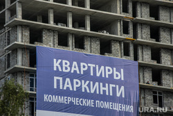 Клипарт. Екатеринбург, строительство, квартиры паркинги