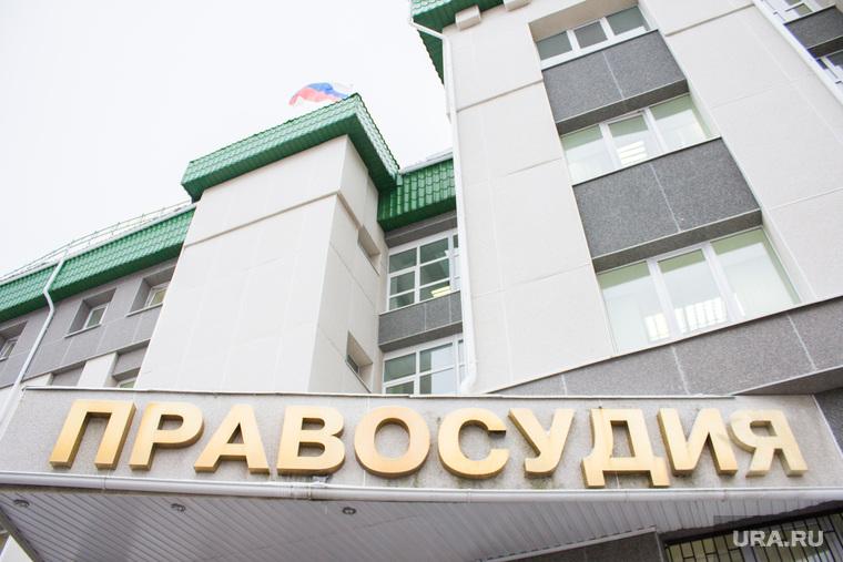 Суд Гусенов. Ханты-Мансийск, дом правосудия